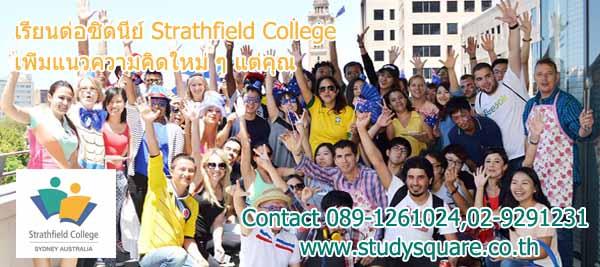 เรียนต่อ Strathfield College