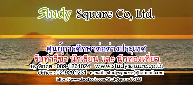 StudySquareaus