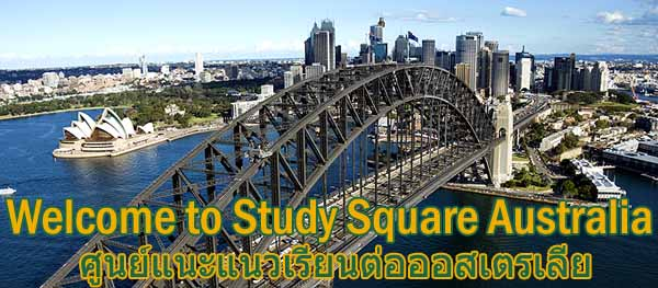 welcom to study square aus