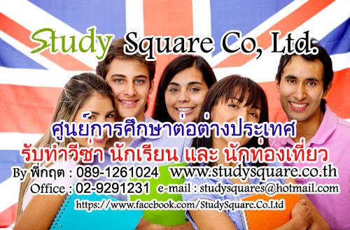 เรียนต่อต่างประเทศII4
