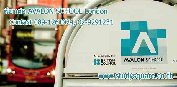 เรียนต่อ Avalon School London