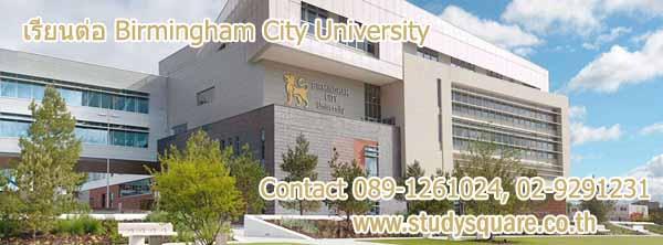 เรียนต่อ Birmingham City University