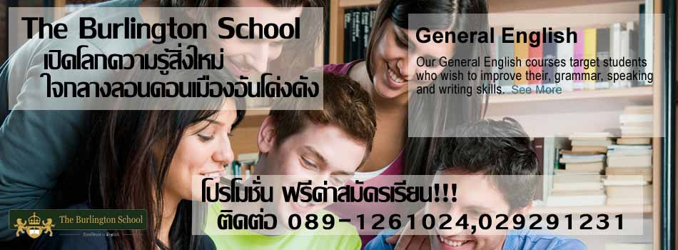 เรียนต่อ Burlington School Of English