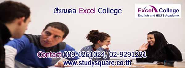 เรียนต่อ Excel College