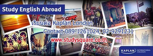 เรียนต่อ KAPLAN London