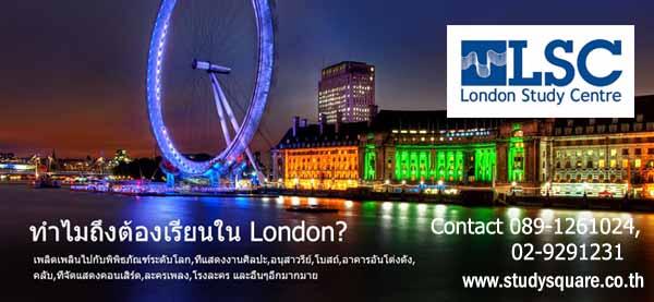 เรียนต่อ LSC London