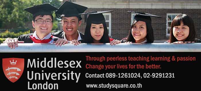 เรียนต่อ Middlesex University London