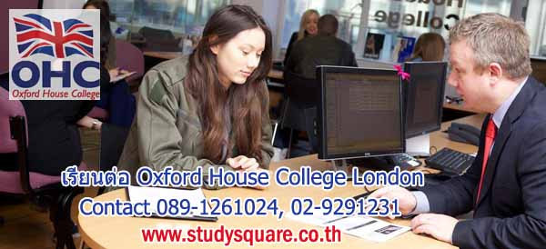เรียนต่อ Oxford House College London