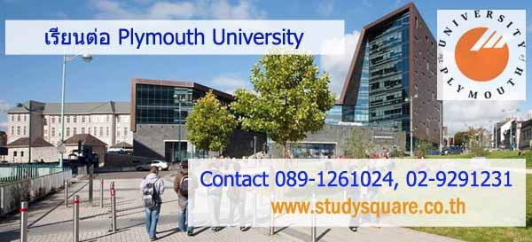 เรียนต่อ Plymouth University