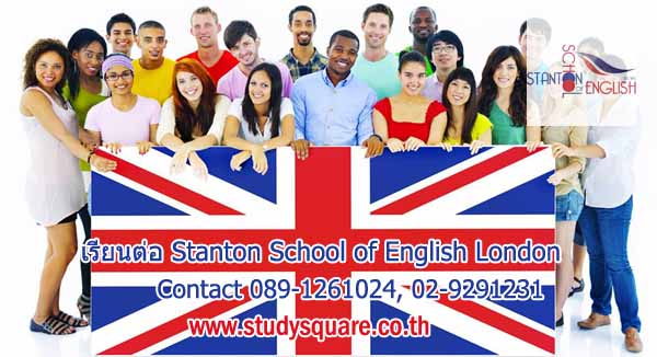 เรียนต่อ Stanton School of English