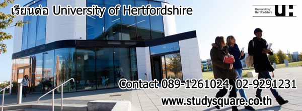 เรียนต่อ University of Hertfordshire