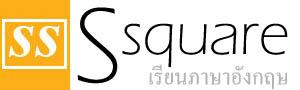 เรียนภาษาอังกฤษ แปลเพลง สอนภาษาอังกฤษ เรียนภาษาอังกฤษออนไลน์ ฝึกภาษาอังกฤษ เรียนภาษาอังกฤษด้วยตัวเอง เรียนอังกฤษ ภาษาอังกฤษออนไลน์ แปลเพลงสากล เพลงสากลแปลไทย เพลงภาษาอังกฤษพร้อมคําแปล เพลงอังกฤษแปลไทย