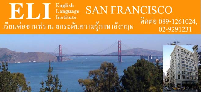 เรียนต่อ ELI ซานฟรานซิสโก
