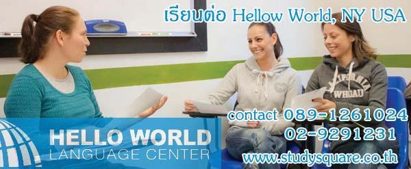 เรียนต่อ Hello World NY USA