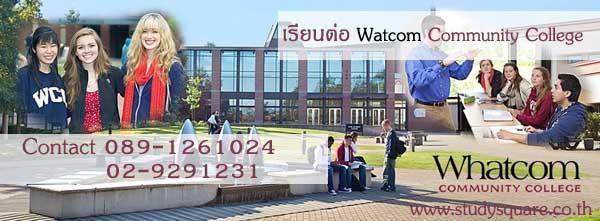 เรียนต่อ Watcom Community College