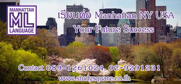 Study Square Manhattan Language
