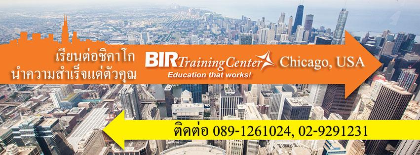 เรียนต่อชิคาโก Bir Traning