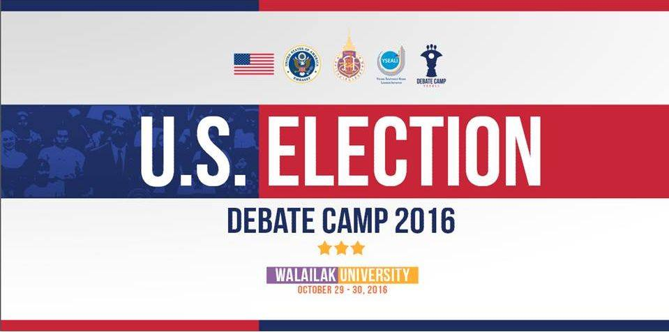 usa-embassy-and-walailak-invite-student-training-camp-debating-skills
